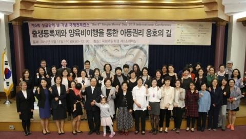 한국미혼모가족협회가 지난해 개최한 제6회 싱글맘의 날 기념 국제 콘퍼런스. ⓒ한국미혼모가족협회