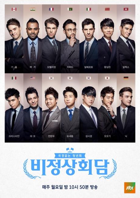 JTBC '비정상회담' ⓒJTBC 홈페이지