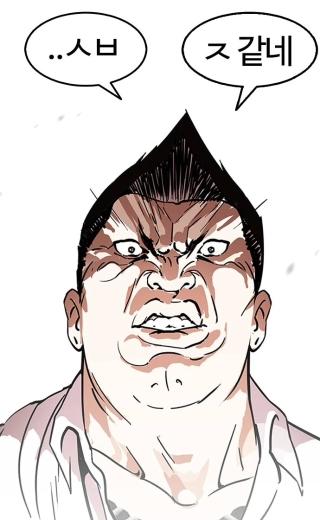 박태준 '외모지상주의' 127화 '첫사랑 1'(4월20일자). 작가는 지나친 욕설을 대사로 사용한다. ⓒ네이버웹툰 캡처