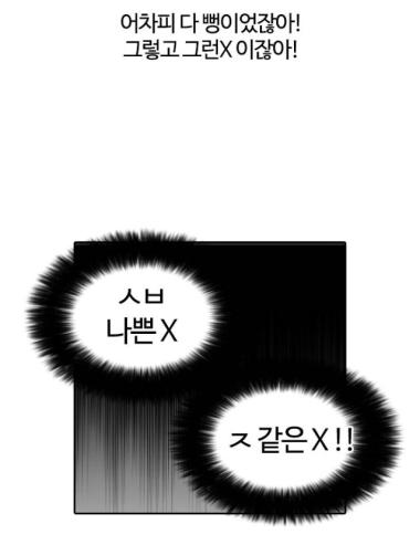 박태준 '외모지상주의' 127화 '첫사랑 2'(4월27일자). 작가는 지나친 욕설을 대사로 사용한다. ⓒ네이버웹툰 캡처