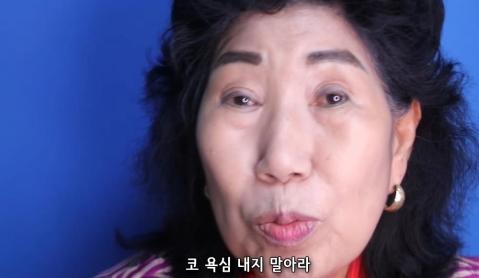 박막례 할머니 '라미란 커버 메이크업'(4월29일자 영상) ⓒ유튜브 영상 캡처