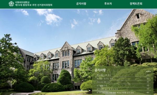 이화여대 제16대 총장후보 추천 선거관리위원회 홈페이지 ⓒ이화여대 홈페이지