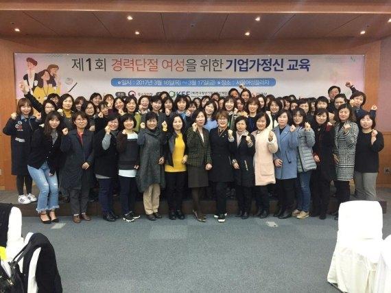 2017년 상반기 경력단절 여성을 위한 기업가정신 교육을 이수한 경력단절 여성들이 지난 3월 17일 서울 대방동 서울여성플라자에 모여 기념사진을 촬영하고 있다. ⓒ한국청년기업가정신재단