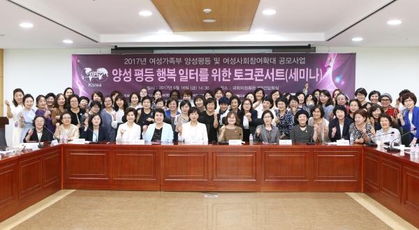 전문직여성 한국연맹(BPW Korea)은 더불어민주당 정춘숙 의원, 국민의당 김삼화 의원과 16일 서울 여의도 국회의원 회관에서 '양성평등 행복일터를 위한 토크콘서트'를 열었다. ⓒ이정실 여성신문 사진기자