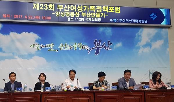 지난 22일 (재)부산여성가족개발원은 양성평등한 부산 만들기 주제로 제23회 부산여성가족정책포럼을 부산시청 12층 국제회의장에서 가졌다.