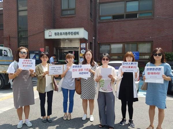 한국여성단체연합 7개 지부 28개 회원단체는 6월 23일 오전 서울 종로구 청운동 주민센터 앞에서 문재인 정부에 성평등 인사를 추천하고 검증기준을 마련할 것을 촉구하는 의견서를 전달했다. ⓒ한국여성단체연합