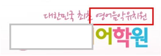 서울에 위치한 한 어학원이 홈페이지에 '유치원' 명칭을 사용한 부당광고 사례 ⓒ교육부