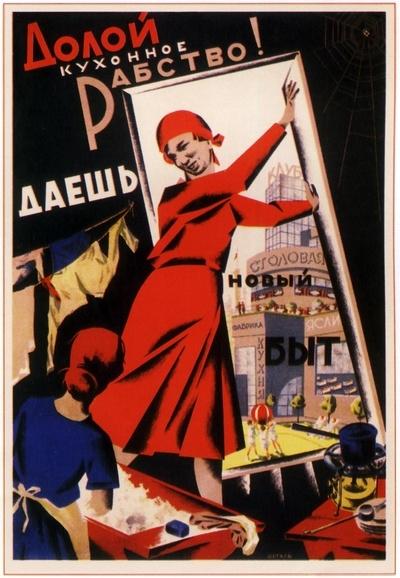 """""""부엌의 노예제를 타도하라""""는 내용을 담은 포스터. 혁명은 여성을 부엌에서 해방시킨다. 문 밖으로 공동식당 등이 보이고, 여성들은 여가 시간에 공놀이를 즐긴다. ⓒradical.ru"""