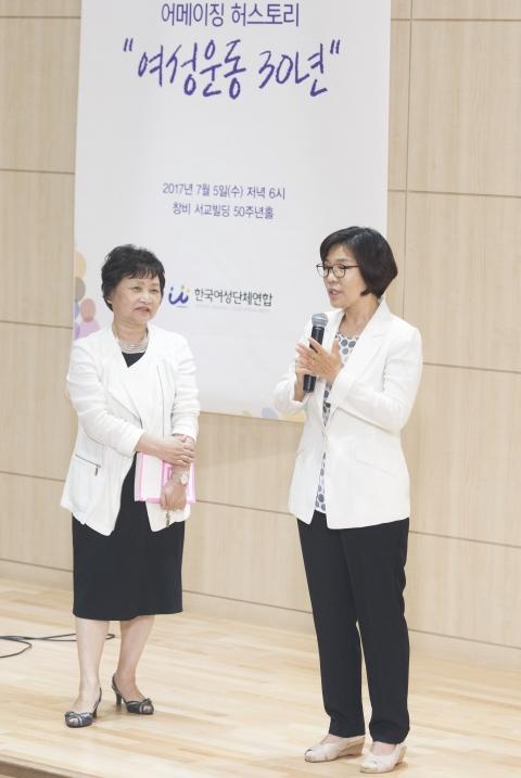지은희 정의기억재단 이사장(왼쪽)과 정문자 전 한국여성단체연합 대표가 축하의 말을 전하고 있다. ⓒ이정실 여성신문 사진기자