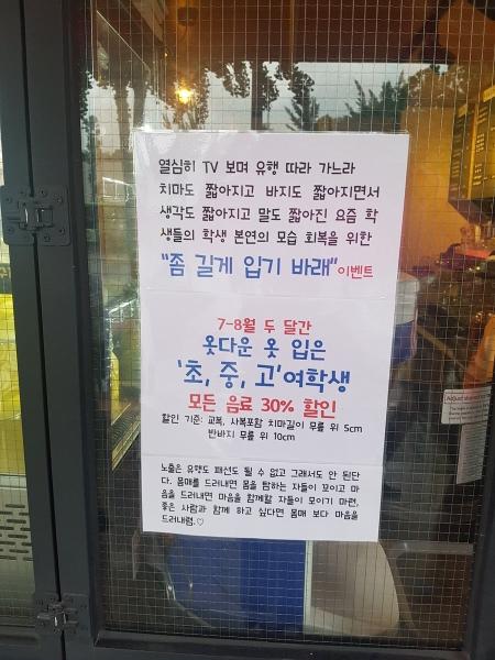 서울 봉화산역 인근에 위치한 한 카페가 써붙인 이벤트 포스터. 하의를 길게 입고 온 초·중·고 여학생들게에 음료를 할인해주는 이벤트를 열어 논란이 일었다. ⓒ트위터리안 @Aro_miC 님 제공
