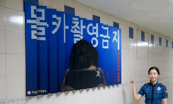 부산남구경찰서는 수영구 생활문화센터 지하 1층 공중화장실 복도에 몰카 촬영  금지라는 조형물을 설치했다.