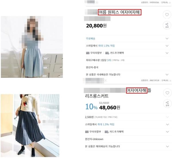 많은 온라인 쇼핑몰에서는 원피스나 치마를 소개하며 '여자여자하다'는 말을 광고 문구로 사용하고 있다. ⓒ온라인 쇼핑몰 캡처