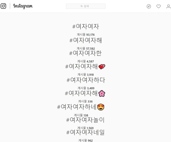 인스타그램 내 '#여자여자' 관련 게시물. ⓒ인스타그램 캡처