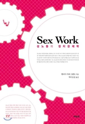 『Sex Work: 성노동의 정치경제학』 / 2017 / 여문책 / 멜리사 지라 그랜트 지음 / 박이은실 옮김