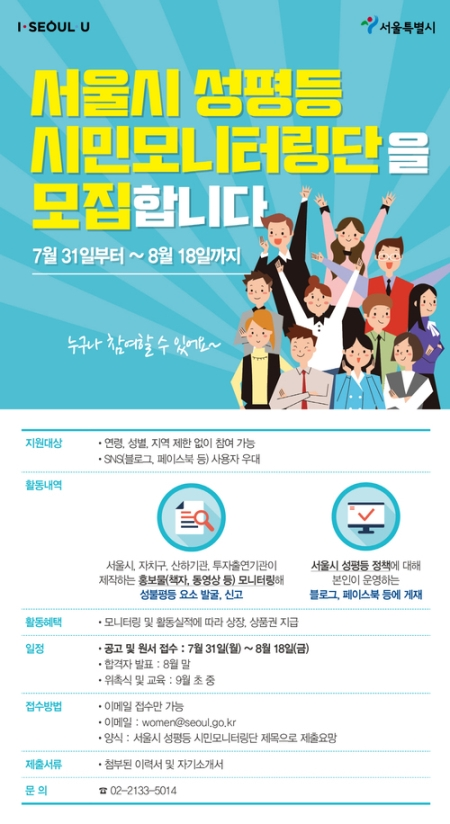서울시 홍보물 성평등 시민모니터링단 모집