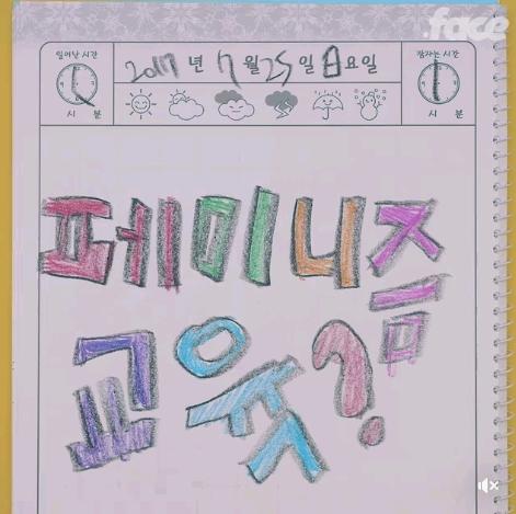 서울의 혁신학교인 위례별 초등학교에는 교사 20여명이 참여하는 페미니즘 동아리가 있다. 이 사실이 알려지면서 참여 교사들은 악성 민원과 사이버 폭력에 시달리고 있다. ⓒ닷페이스 영상 캡처