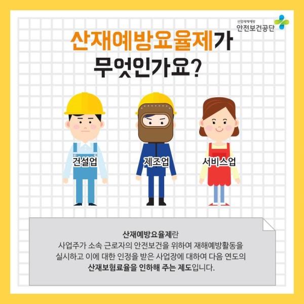 안전보건공단의 '산재예방요율제 안내' 홍보물. ⓒ안전보건공단 페이스북 캡처