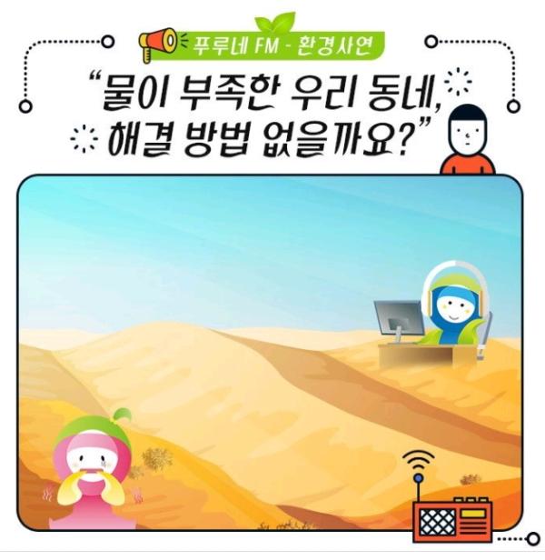 한국환경공단의 '물 부족 문제해결' 홍보물. ⓒ한국환경공단 페이스북 캡처