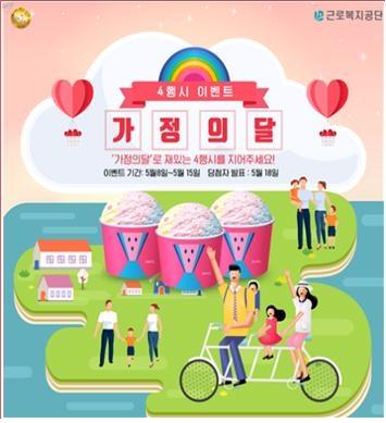 근로복지공단의 '가정의 달 4행시 이벤트' 홍보물. ⓒ근로복지공단 페이스북 캡처