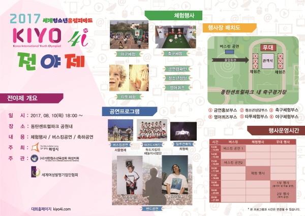 제2회 세계청소년올림피아드 대회 전야제 홍보물 ⓒKIYO 4I