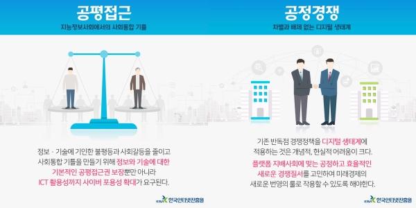 지난 8월 9일 한국인터넷진흥원 페이스북 게시물 ⓒ한국인터넷진흥원 페이스북 캡처
