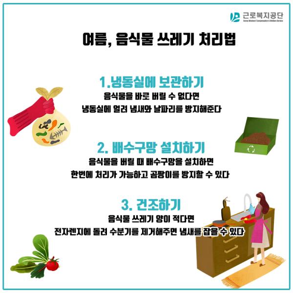 지난 7월 4일 근로복지공단 페이스북 게시물 ⓒ근로복지공단 페이스북 캡처