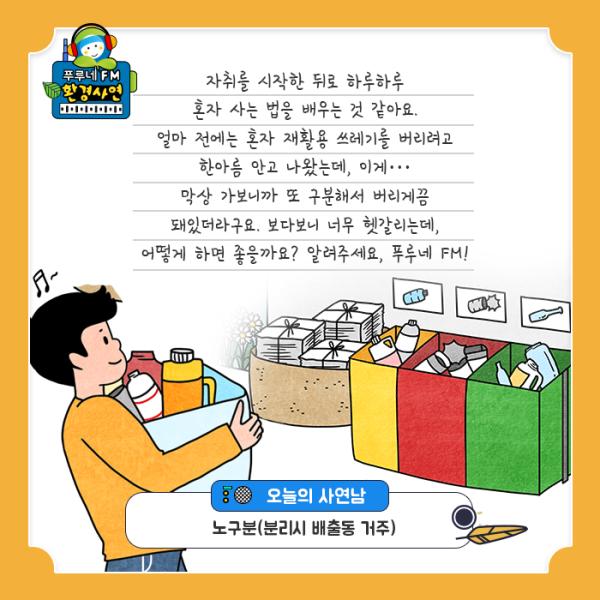 지난 8월 2일 한국환경공단 페이스북 게시물 ⓒ한국환경공단 페이스북 캡처