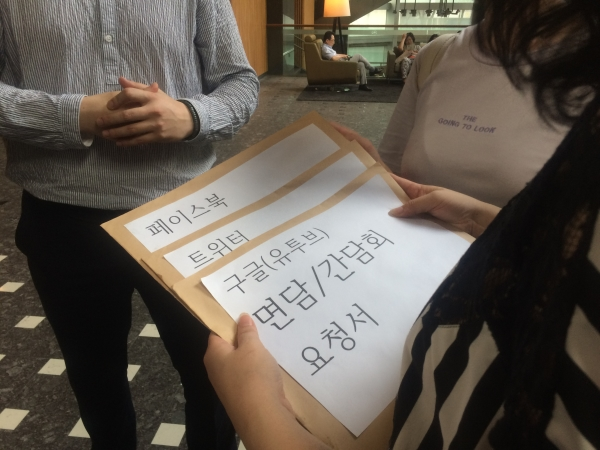 DSO 소속 써니 씨는 구글, 트위터, 페이스북 면담·간담회 요청서를 전달했다. ⓒ강푸름 기자