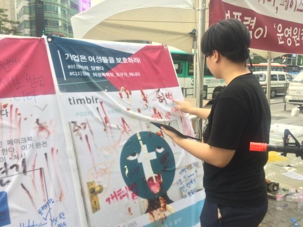 시위 참여자가 디지털 성범죄를 일삼는 남성들과 이를 방관하는 해외 SNS를 규탄하는 퍼포먼스를 벌이고 있다. ⓒ강푸름 기자