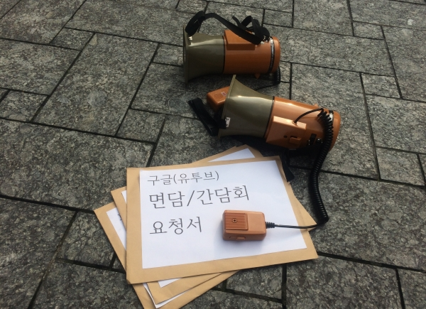 DSO 측이 마련한 면담요청서. ⓒ강푸름 기자