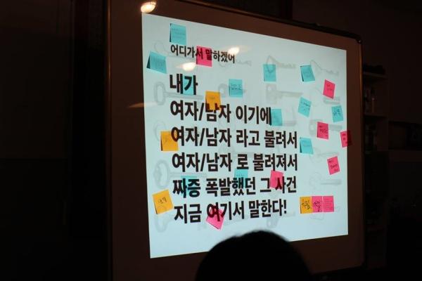 지난해 5월 20일 서울 중랑구 면목동 '초록상상'에서 '교복입고 여성주의' 강좌가 열렸다. ⓒ내가 선택한, 내가 만드는