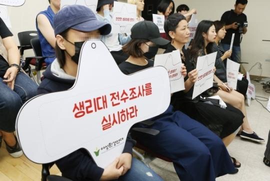 여성환경연대가 24일 서울 중구 환경재단 레이첼카슨홀에서 릴리안 생리대 부작용 제보 결과와 피해 제보자의 경험을 듣는 '일회용 생리대 부작용 규명과 철저한 조사'를 위한 기자회견을 열었다. ⓒ이정실 여성신문 사진기자