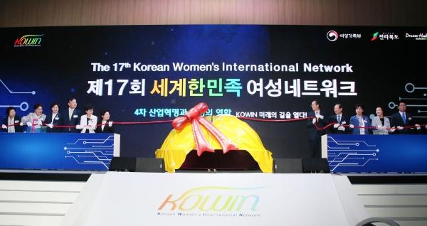 정현백 여성가족부 장관, 송하진 전라북도지사, 문동신 군산시장 등이 8월 30일 군산새만금컨벤션센터에서 열린 제17회 세계한민족여성네트워크(KOWIN, Korean Womens International Network) 대회 개막식에서 축하 퍼포먼스를 하고 있다.