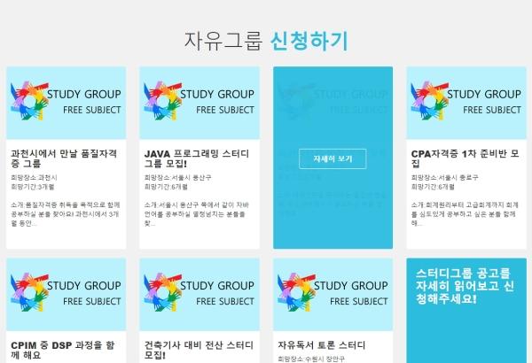 강문정, 김나영, 이유경 씨(한국외대 산업경영공학과3, UNKNOWN 팀)가 선보인 스터디 그룹 GUI의 일부 ⓒUNKNOWN 팀 제공