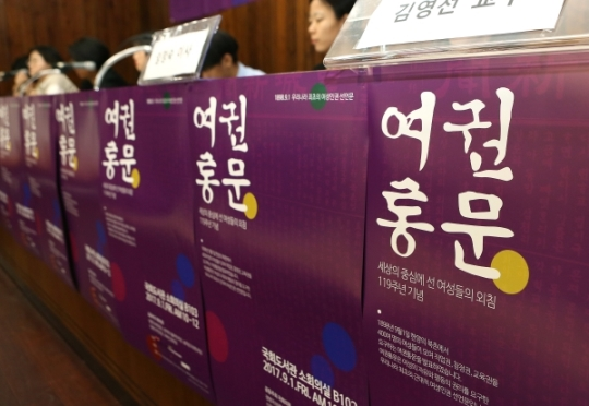 1일 국회도서관에서 여권통문 119주년 기념식이 열렸다.