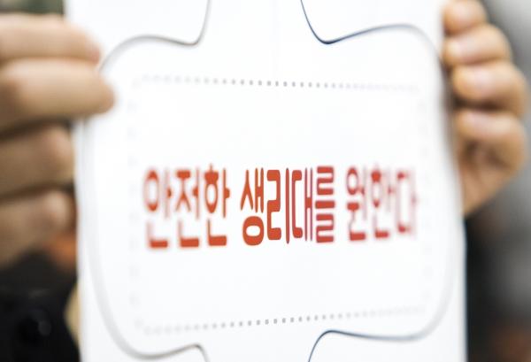 8월 24일 서울 중구 환경재단 레이첼카슨홀에서 열린 '일회용 생리대 부작용 규명과 철저한 조사'를 위한 기자회견. ⓒ이정실 여성신문 사진기자