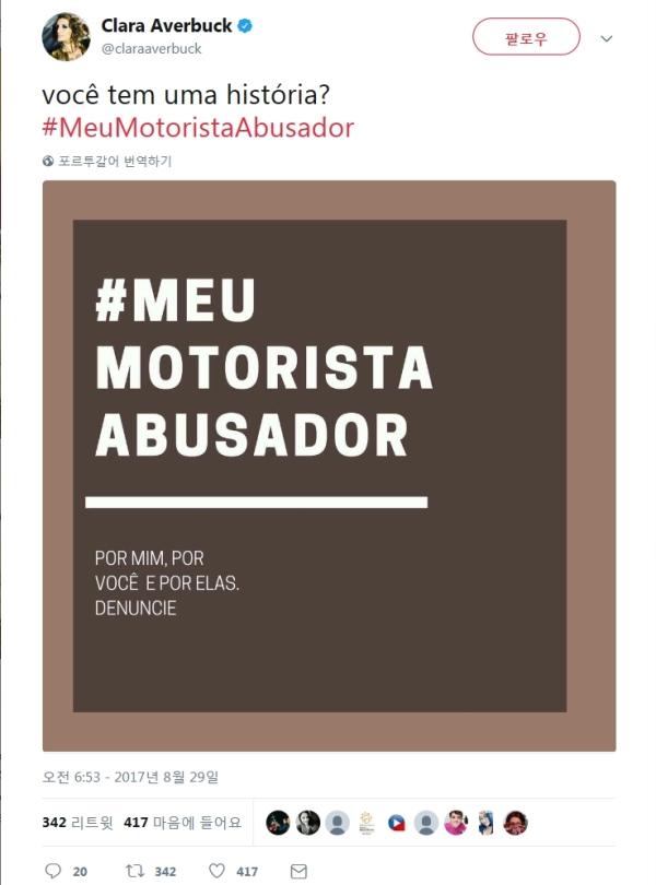 클라라 에이버백의 트위터 해시태그 #MeuMotoristaAbusador 캠페인 ⓒtwitter.com/claraaverbuck