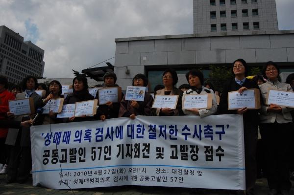 2010년 4월 27일 한국여성단체연합 등 전국 여성단체 대표들은 성매매 범죄 의혹 검사들에 대해 대검찰청에 고발장을 접수했다. ⓒ한국여성단체연합