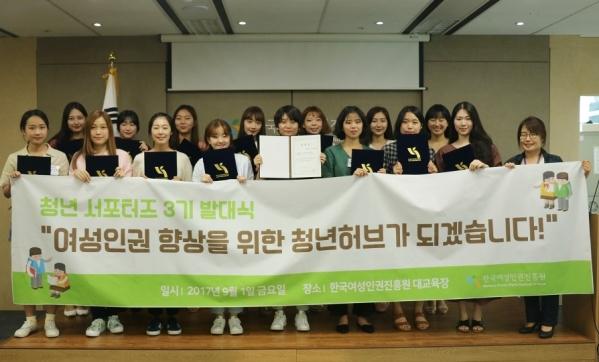 한국여성인권진흥원은 지난 1일 오후 본원 대교육장에서 청년 서포터즈 3기 발대식을 열었다. 행사를 마친 후 참석자들이 자리를 함께 했다. ⓒ한국여성인권진흥원