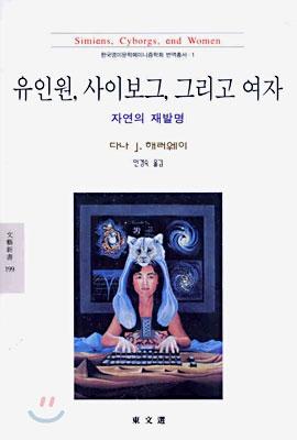 『유인원, 사이보그, 그리고 여자』 다나 해러웨이