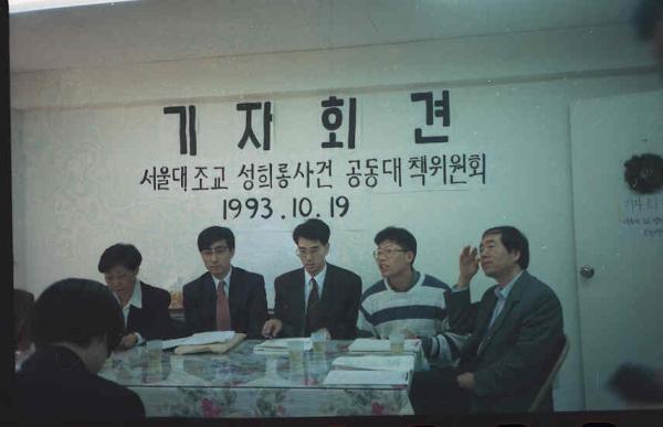 1993년 10월 19일 '서울대 교수 성희롱 사건' 대책위원회 기자회견 모습. 당시 피해자 변호를 맡은 박원순, 이종걸 변호사의 모습도 보인다. ⓒ한국여성단체연합