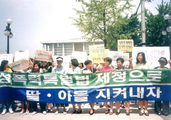 1993년 성폭력특별법 제정 촉구를 위한 여성단체회원들의 국회 앞 행진. ⓒ한국여성단체연합