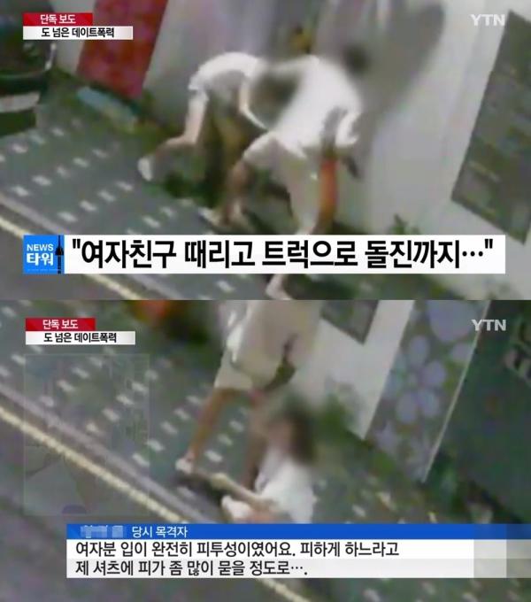 지난 7월 19일 술에 취한 남성이 서울 신당동의 길가에서 여자친구를 폭행하는 모습이 담긴 데이트폭력 영상이 보도돼 공분을 샀다. ⓒYTN 방송화면 캡처