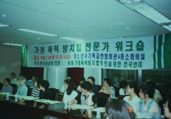 1995년 열린 가정폭력방지법 전문가 워크숍 ⓒ한국여성단체연합