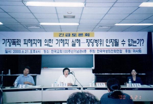 2000년 '가정폭력 피해자에 의한 가해자 살해 정당방위 인정될 수 없는가' 토론회 ⓒ한국여성단체연합
