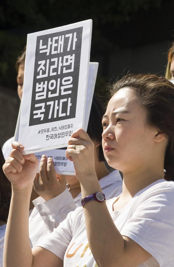 28일 오전 11시 반 서울 광화문 세종문화회관 계단 앞에서 열린 '모두를 위한 낙태죄 폐지 공동행동' 발족 퍼포먼스 행사에 참석한 여성이 피켓을 들고 있다. ⓒ이정실 여성신문 사진기자
