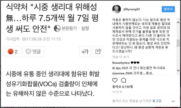 배우 이주영이 28일 자신의 인스타그램에 식품의약품안전처의 생리대 위해성 조사 결과 발표에 대해 소신을 밝혔다. ⓒ이주영 인스타그램