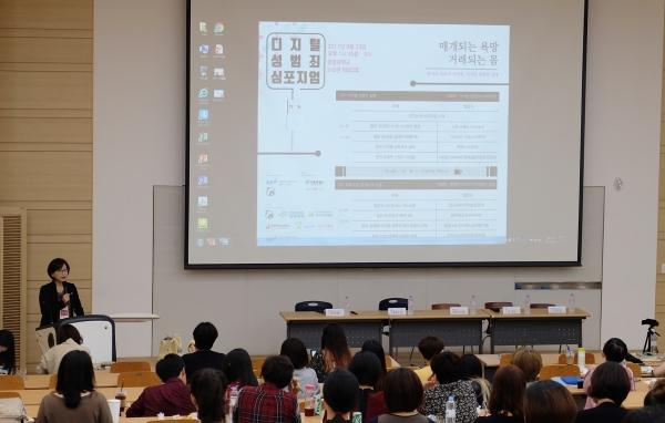 이나영 중앙대 교수가 9월 23일 오후 서울 중앙대 310관 B502호에서 '매개되는 욕망, 거래되는 몸'을 주제로 열린 디지털 성범죄 심포지엄에서 인사말을 하고 있다. ⓒDSO