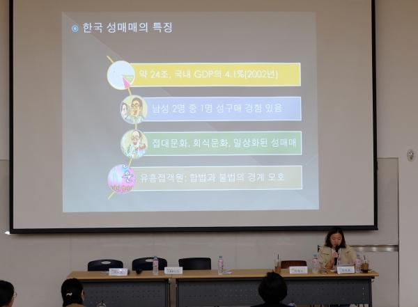 이하영 성매매문제해결을위한전국연대 활동가는 '한국 성매매 산업과 디지털'을 주제로 발표했다. ⓒDSO