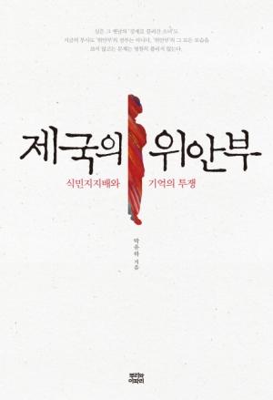 사진=박유하 교수 저서 제국의 위안부(2013, 뿌리와이파리) 표지.